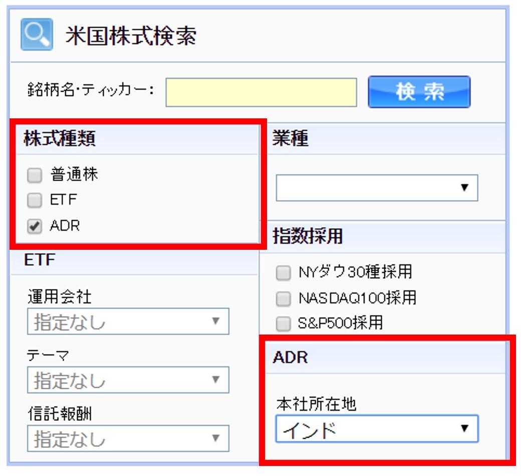 楽天証券ADR検索方法