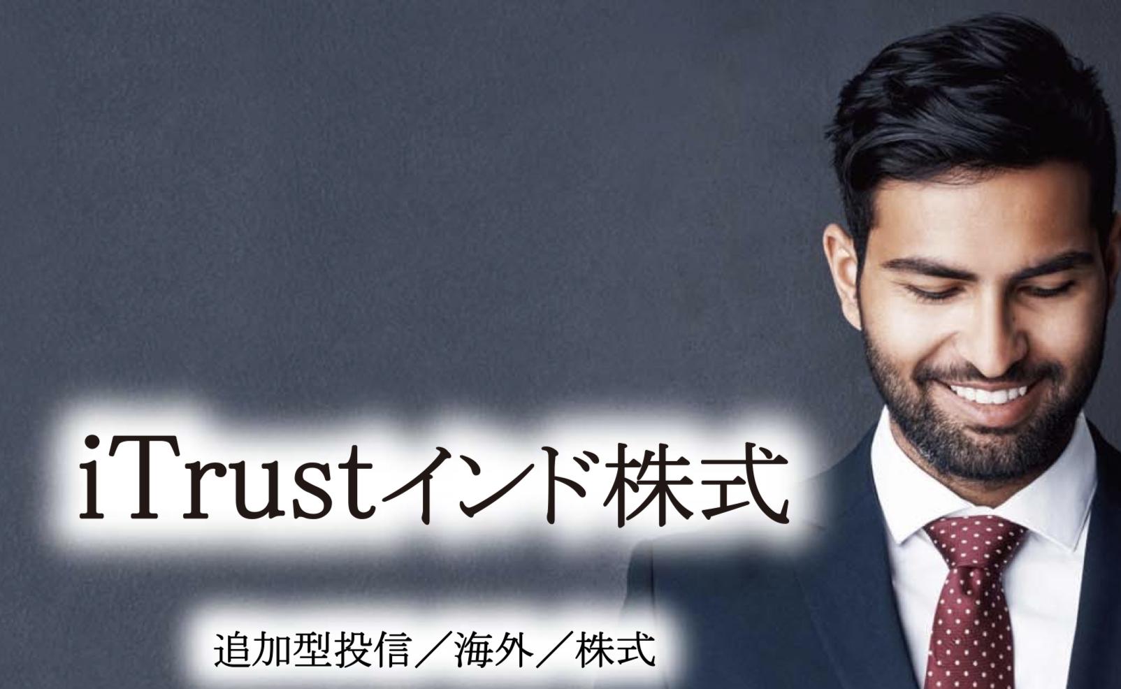 iTrustインド株式