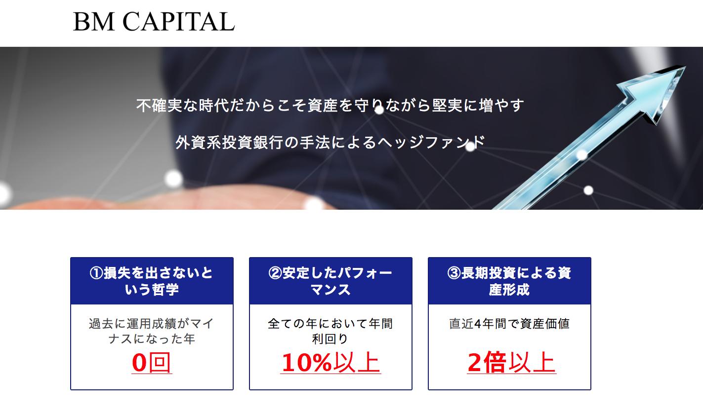 BM capital